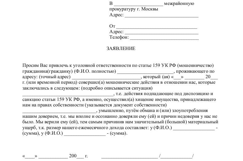 документы в суд для снятия судимости - фото 11