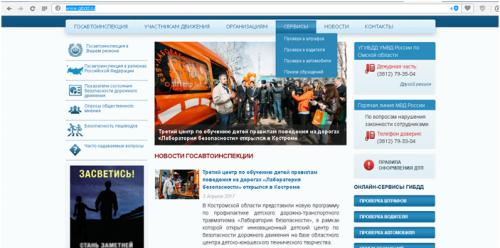 сайт госавтоинспекции сервисы