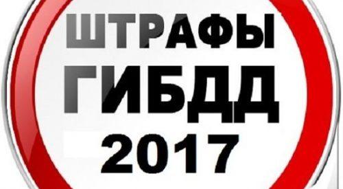штрафы гибдд 2017 год