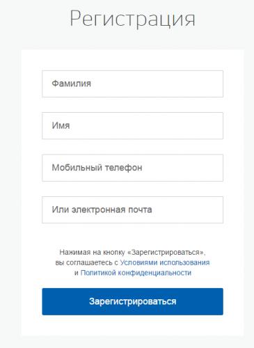 1 Пройти процедуру регистрации с обязательным подтверждением личности и войти в систему