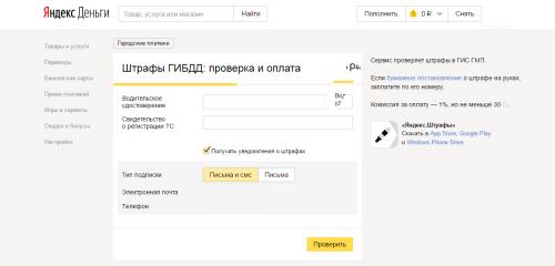 инструкция уплаты штрафов через сервис яндекс деньги