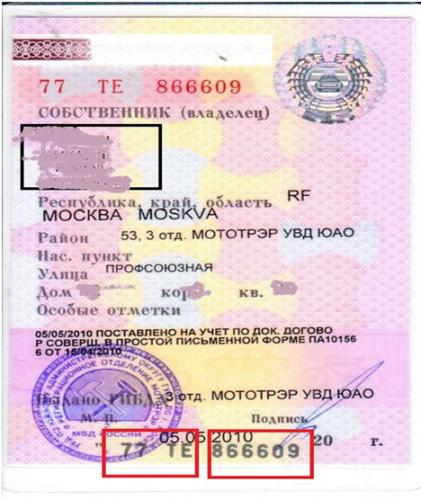 серия и номер свидетельства водительского удостоверения