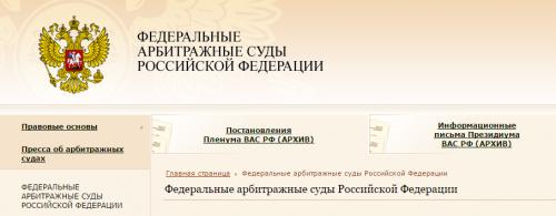 официальный сайт арбитражного суда