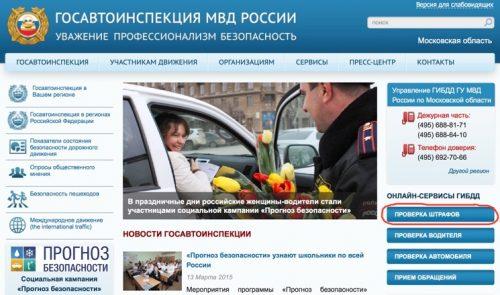 Официальный сайт ГАИ где можно оплатить штраф