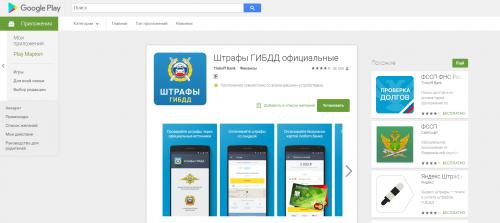 приложения для телефона оплаты штрафов