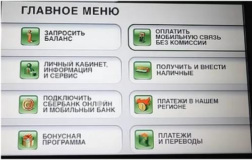 задолженность по кредиту: с помощью терминала либо банкомата