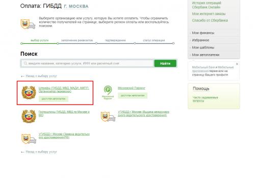 инструкция оплаты, онлайн сбербанк