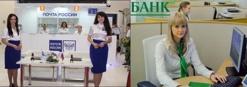 почта россии, отделения банка