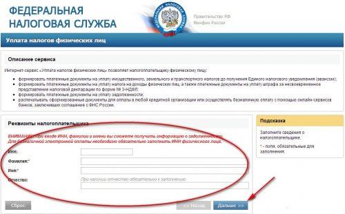 Онлайн_оплата-ФНС