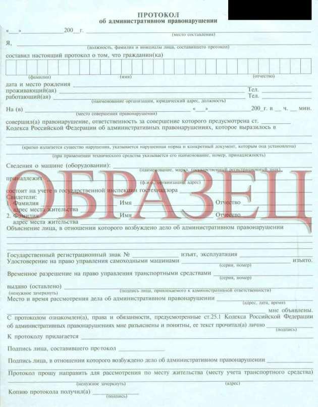 Требования к протоколу об административном правонарушении бланк когда оказался