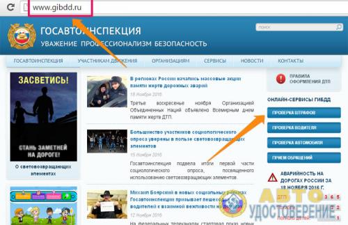 официального сайта гибдд проверка штрафов