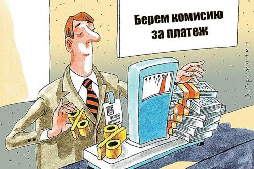 Негосударственные платежные сервисы взымают комисию за переводы денежных средств