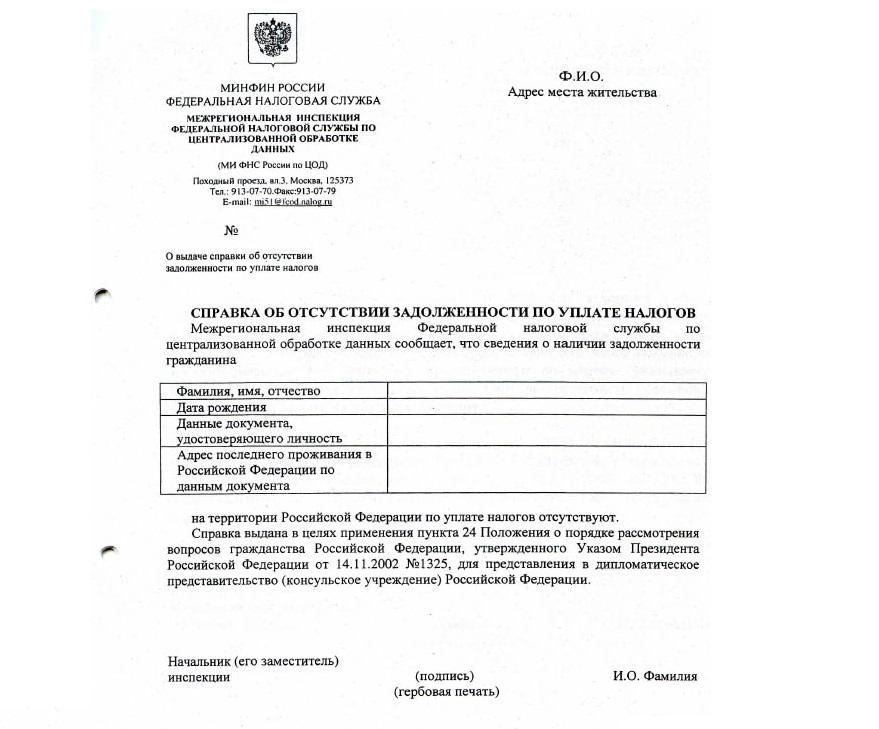 Заявление в Пфр об Отсутствии Задолженности образец