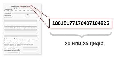 Информация о штрафе по номеру постановления