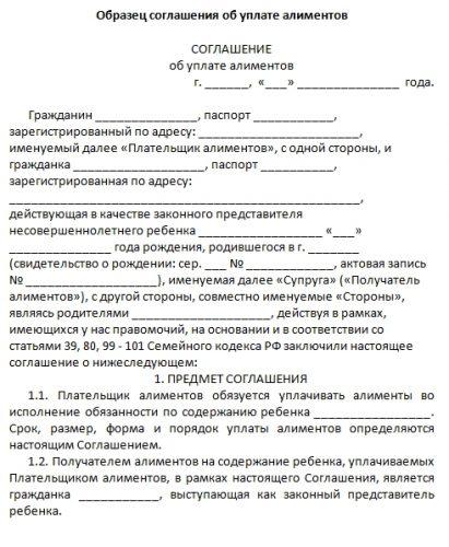 образец соглашения