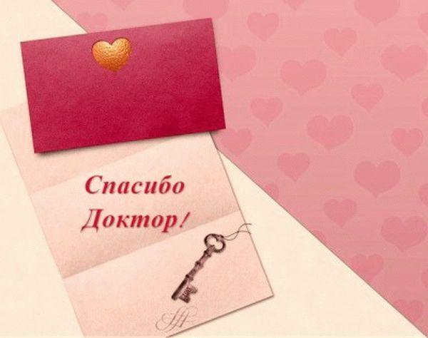 Благодарственное письмо участковой медсестре - Наше право
