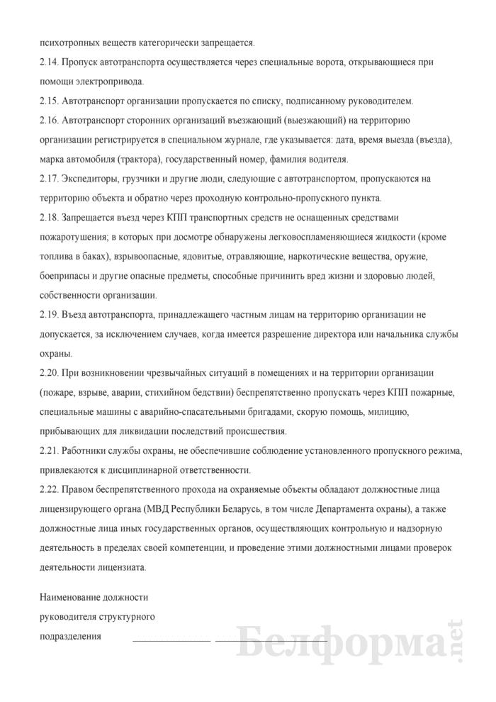 Смена ген директора пошаговая инструкция
