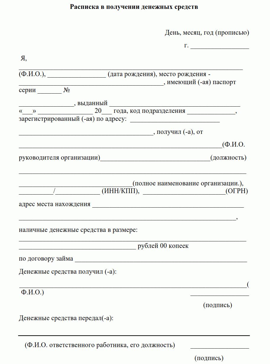 текст расписки в получении денег в долг