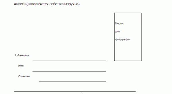 Как правильно заполнить анкету госслужащего образец