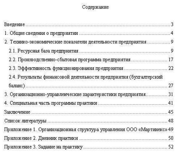 Список литературы отчет по производственной практике бухгалтера 154