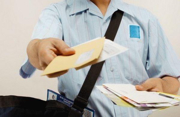 Как заполнить почтовое уведомление образец