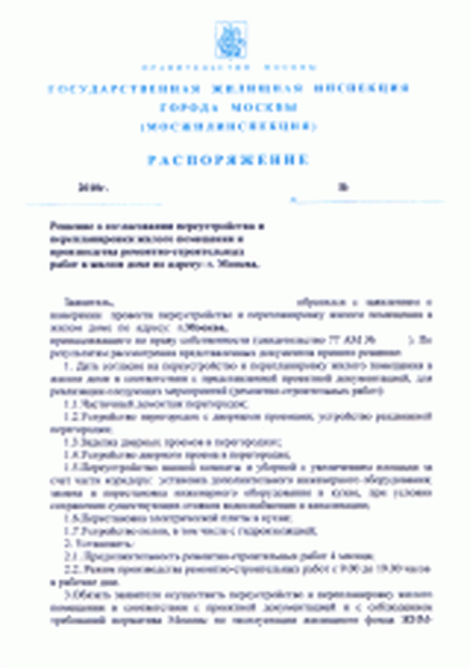 Получение разрешения на перепланировку в квартире пошаговая инструкция и рекомендации