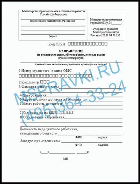 медицинское направление форма 057 у 04