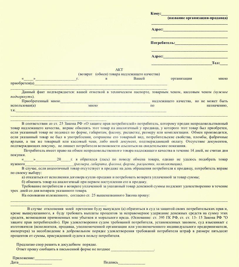 акт закрытия договора займа образец какую должность занимал акакий акакиевич
