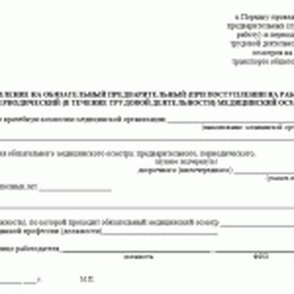 Образец приказа о направлении на периодический медосмотр 2019