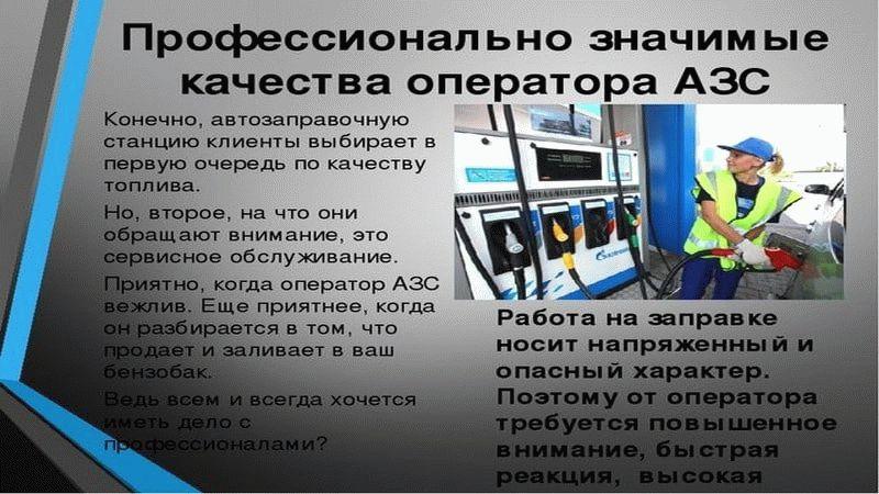 Обязанности оператора кассира на АЗС